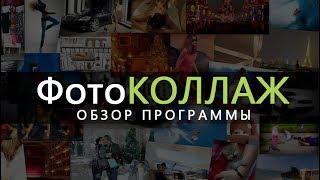 ФотоКОЛЛАЖ 5.0 — обзор программы для создания коллажей