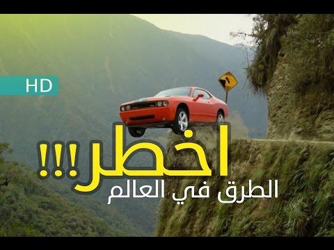 اخطر الطرق في العالم!!