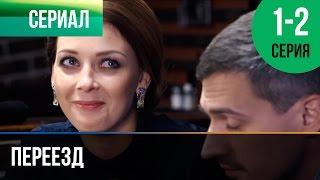 ▶️ Переезд 1 и 2 серия - Мелодрама | Фильмы и сериалы - Русские мелодрамы