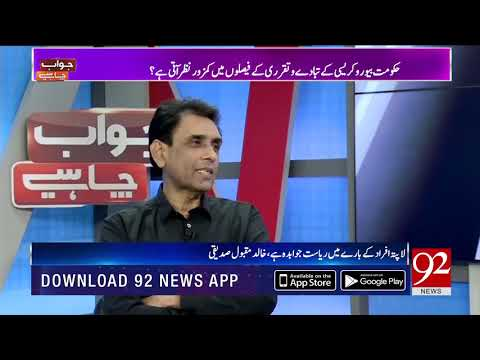 We don't want to break down new government says Khalid Maqbool | 29 Oct 2018 | 92NewsHD