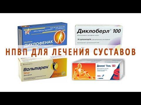 Эффективные лекарства при болях в коленном суставе