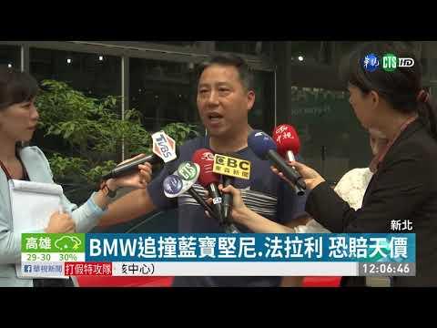 BMW追撞藍寶堅尼.法拉利 恐賠天價   華視新聞 20190518