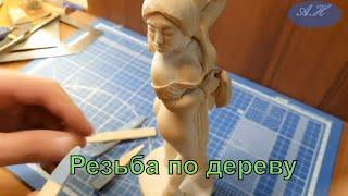 Друзья всем привет! Сегодня в своей столярной мастерской делаю из дерева (липа) очередную поделку,   как и  всегда вырезаю эту фигурку инструментом Татьянка.  Желаю вам друзья приятного просмотра,  надеюсь видео окажется для вас