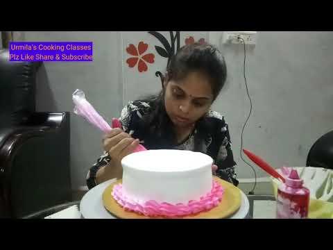 Simple Cake design /online cake class