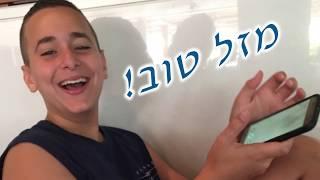 קליפ לבר מצווה במתנה מהחברים כולל מצגת בר מצווה בהשתתפות שחקני מכבי תל אביב
