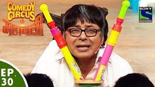 Comedy Circus Ke Mahabali - Episode 30 - Holi Special