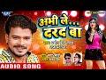 Pramod Premi Yadav (2018) सुपरहिट नया गाना - Abhi le Dard Ba - Superhit Bhojpuri Songs new