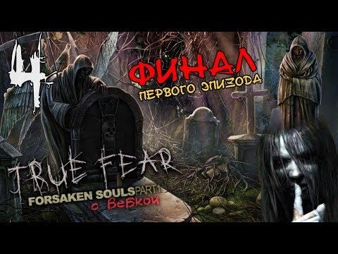 True Fear: Forsaken Souls (Part 1) ♦ Прохождение на русском ♦ Серия 4