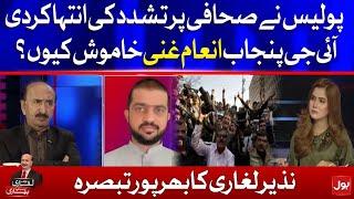 Why IG Punjab Inam Ghani is silent? | Ek Leghari Sab Pe Bhari