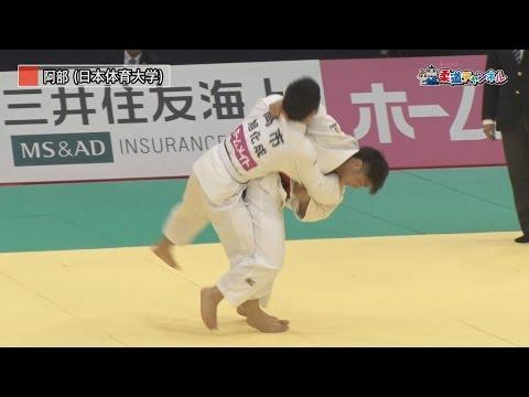 平成29年全日本選抜柔道体重別選手権大会 大会初日名場面集