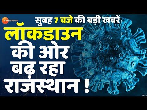Good Morning Rajasthan Live |  देश-प्रदेश की बड़ी खबरें ।  Rajasthan Covid Case | Corona Virus
