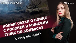 Новые слухи о войне с Россией и минский тупик по Донбассу. К чему все идёт? | ЯсноПонятно #700