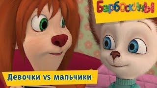 Девочки 🆚 мальчики 🌀 Барбоскины 🔝 Сборник мультфильмов 2018