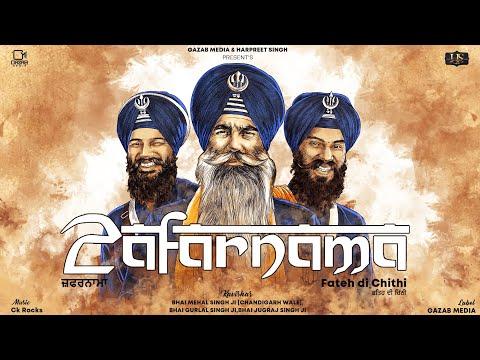 Download Zafarnama - Fateh Di Chithi | Bhai Mehal Singh Ji & Jatha | Ck Rocks | Hs Media | @Gazab Media Mp4 HD Video and MP3