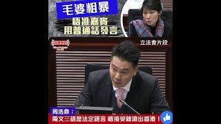 毛婆粗暴唔准嘉賓用普通話發言  周浩鼎:兩文三語是法定語言   唔接受就滾出香港!Like!