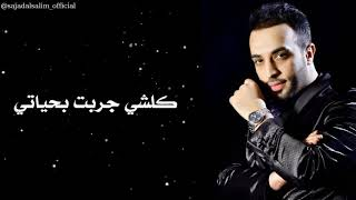 تحميل و مشاهدة سيف عامر - كلشي جربت - تصميم سجاد السالم  saif Amer - kalshe jarebt - Sajad Alsalim MP3