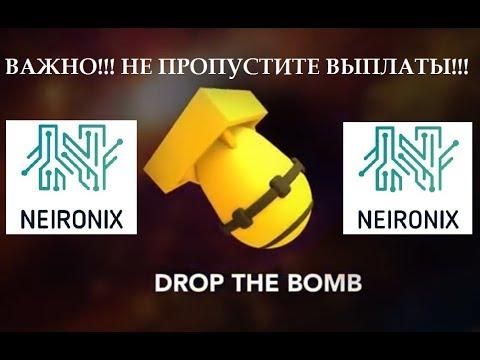 Срочно!!! Не пропустите выплаты от Neironix на DTB!!!