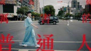 陳珊妮 Sandee Chan - 成為一個厲害的普通人 Be An Extraordinary Ordinary Person ft.呂士軒 (Official Music Video)