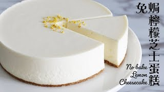 免焗檸檬芝士蛋糕 No-bake lemon cheesecake | 為食派 missevabakes