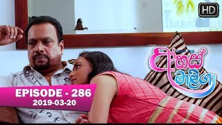 Ahas Maliga | Episode 286 | 2019-03-20