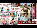 Bukiye Rasa Katha | Funny Fb Memes Sinhala | 2020 - 12 - 06 [ i ]