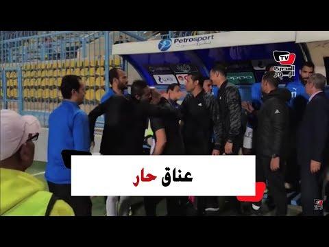 عناق حار لـ«كهربا» وعلاء عبدالغني.. وجهاز الزمالك والمقاولين بالأحضان قبل بداية المباراة