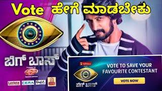 How to vote in Voot app - Biggboss season 7 Kannada