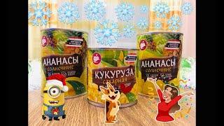 "Ананасы и кукуруза от компании ""САМБЕРИ"""