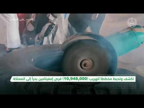 إحباط تهريب ما يقارب 11 مليون قرص إمفيتامين عبر ميناء جدة الإسلامي