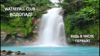 #WATERFALL CLUB   ВОДОПАД Пошаговая регистрация и обзор кабинета