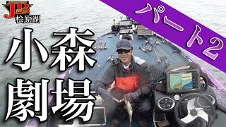JB TOP50 第4戦evergreenカップ DAY2 小森嗣彦