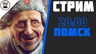 WOT | СТРИМ | За дедов #9 | в 20:00 по МСК