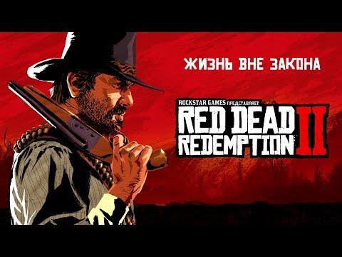 Rockstar выпустила релизный трейлер Red Dead Redemption 2