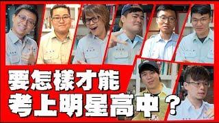 【Joeman】怎樣才能考上明星高中?ft.Howhow、呱吉、啾啾鞋、星培、黃大謙、林辰、蔡哥