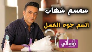 سمسم شهاب - جديد علي نغماتي - السم جوه العسل تحميل MP3