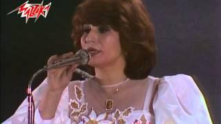 اغاني طرب MP3 Yama El Amar Al Bab - Fayza Ahmed ياما القمر عالباب - حفلة - فايزة أحمد تحميل MP3