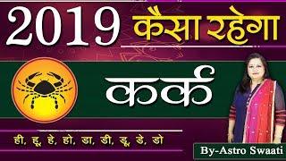 कर्क राशि जनवरी, फरवरी, मार्च 2019 Kark Rashi