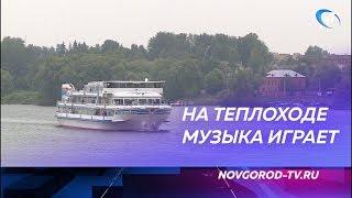 В Великий Новгород прибыл теплоход «Сергей Есенин»