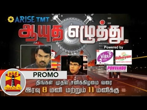 Ayutha-Ezhuthu--Monday-to-Saturday-8PM-and-11PM-Promo--Thanthi-TV