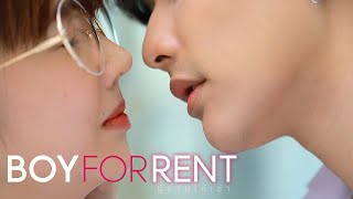 ปากชมพู ดูน่าจะนุ่ม พี่ขอชิมหน่อยนะ | Boy For Rent ผู้ชายให้เช่า
