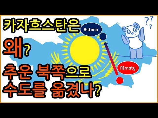 카자흐스탄 videó kiejtése Koreai-ben
