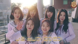 [MV] S.I.S(에스아이에스) - 너의 소녀가 되어줄게(Always Be Your Girl)