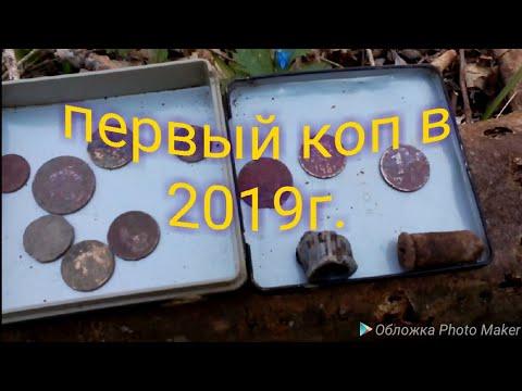 Поиск металлоискателем 2019.Искал немецкий склад,(а нашол монеты.)