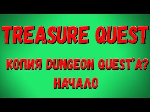 Roblox, Treasure Quest! Treasure Quest Копия Dungeon Quest? Часть 1