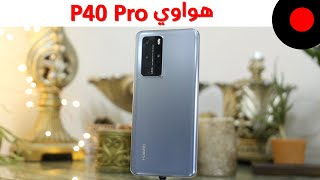 P40 Pro: First Impression النظرة الاولى على هاتف هواواي پي ٤٠ پرو