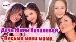 Дочь Началовой написала маме душераздирающее письмо!!!