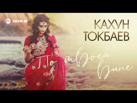 Кахун Токбаев - По твоей вине  