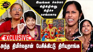 அந்த திமிர்லதான் பேசிக்கிட்டு திரியுறாங்க  | Sengodi Firey Interview | Exclusive | Uma Anand