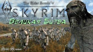 The Elder Scrolls V Skyrim Special Edition Великая Битва