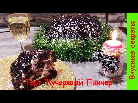 Торт Кучерявый Пинчер со Сметаной с Вишней. Рецепт